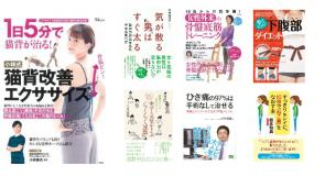 今週のトレーニング・ダイエット本新刊情報(2014.0113~0119)