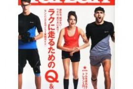 ~雑誌「Tarzan」のオススメ号紹介5選!~