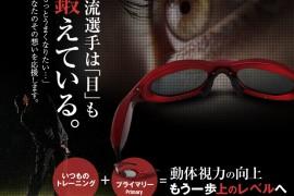 動体視力アップサングラス「プライマリー」