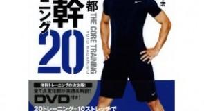長友選手の体幹トレーニングの集大成ともいえる本が発売!