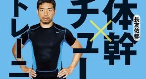 長友選手の体幹×チューブトレーニングが新たに発売!