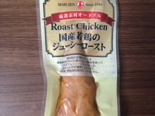 国産若鶏のジューシーロースト