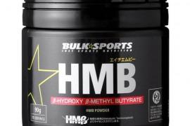 HMBサプリメントの具体的な効果や摂取方法の仕方について