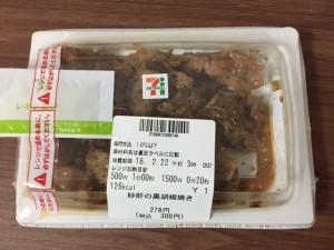セブンイレブン 砂肝黒胡椒焼き