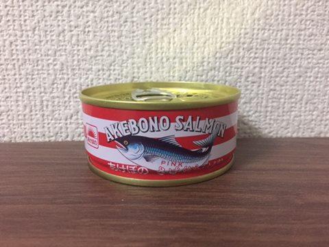 あけぼののサーモン缶