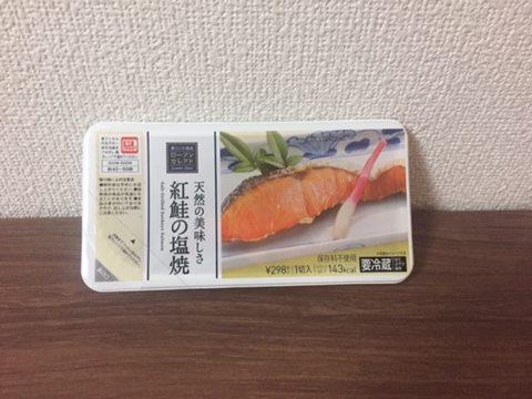 ローソン 天然の美味しさ 紅鮭の塩焼