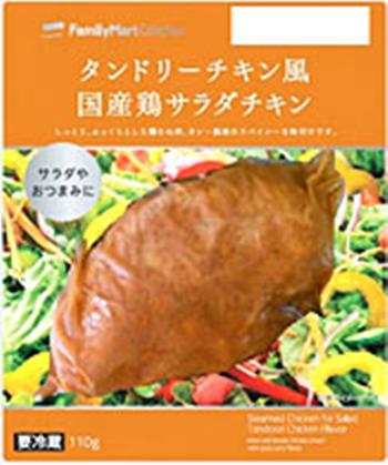 ファミリーマート タンドリーチキン風国産鶏サラダチキン