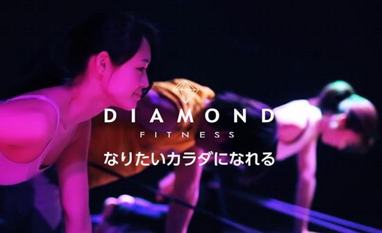 ダイヤモンドフィットネス