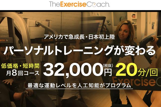 エクササイズコーチジャパン