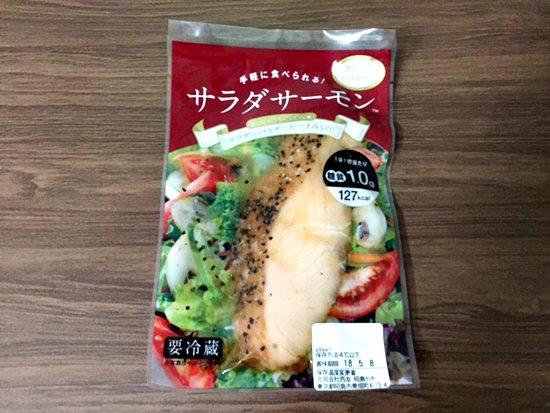 サラダサーモン スモークパストラミ味