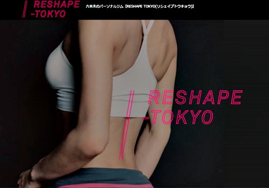 reshape tokyo