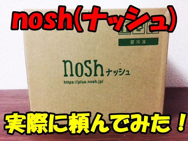 nosh 弁当