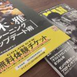 アイアンマンの5月号は毎年ゴールドジムの無料体験券が付いてくる!