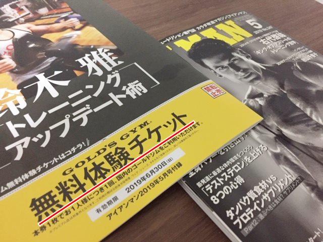 アイアンマン5月号のゴールドジム無料体験チケット